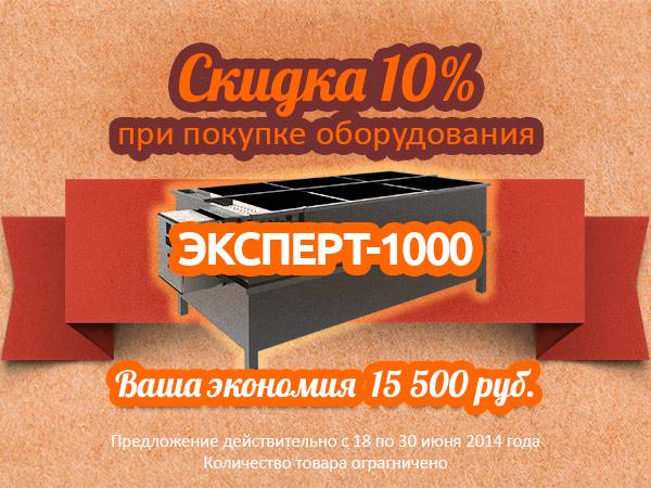 Ribbon-banner SPO EXPERT-1000 601